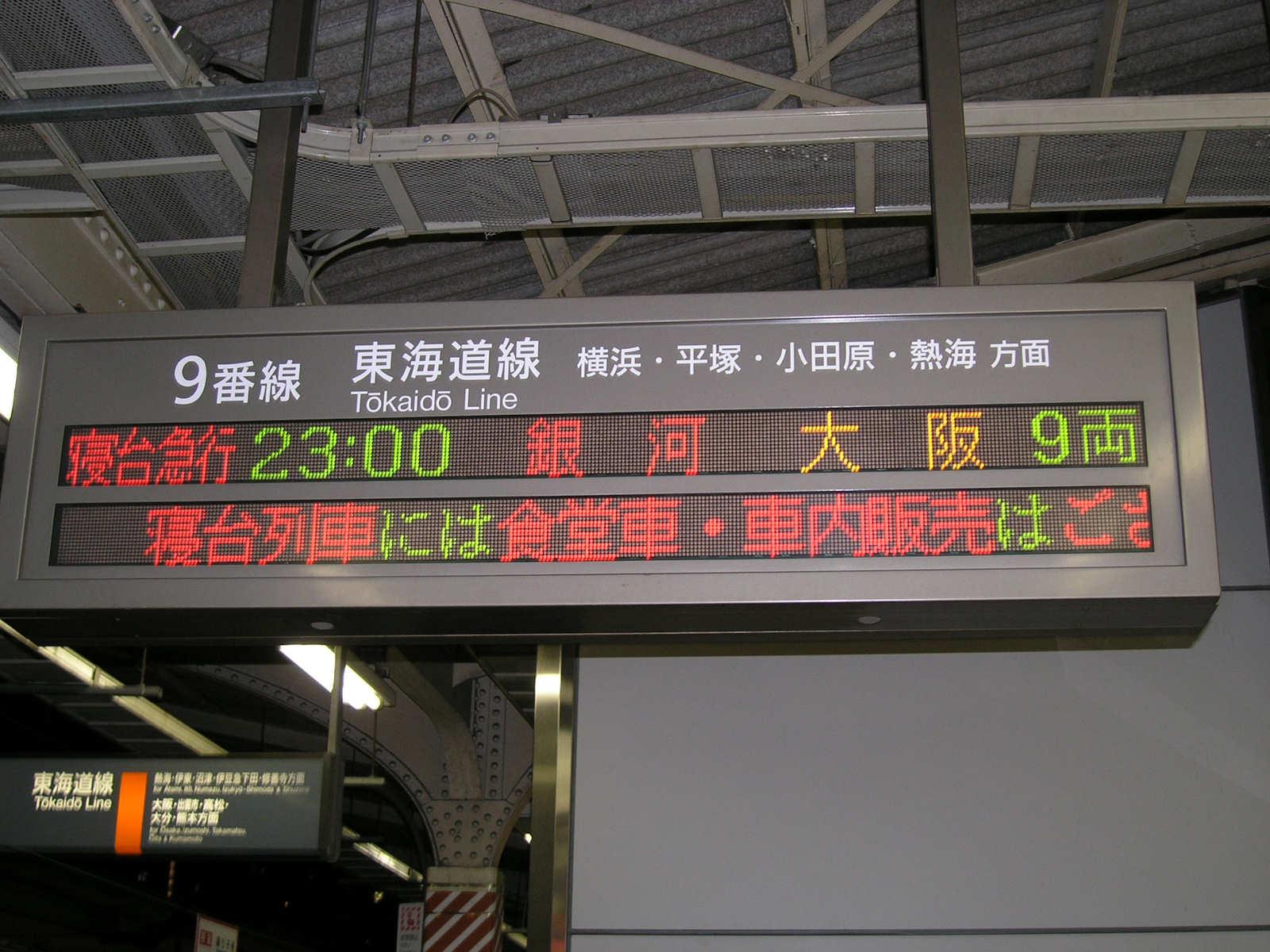 寝台急行銀河号の東京駅出発案内板(JPG-217k)