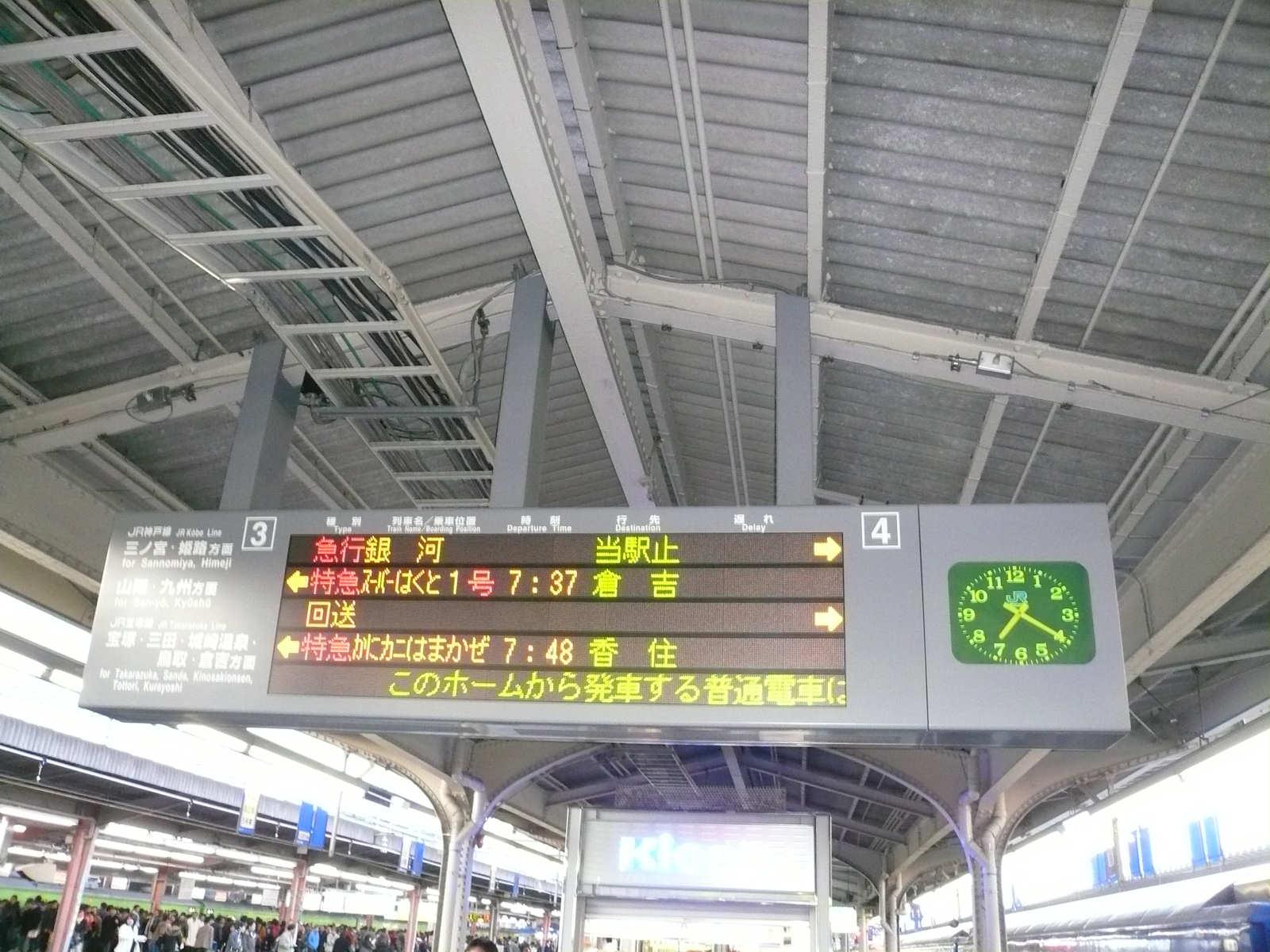 寝台急行銀河号の大阪駅到着案内板(JPG-214k)