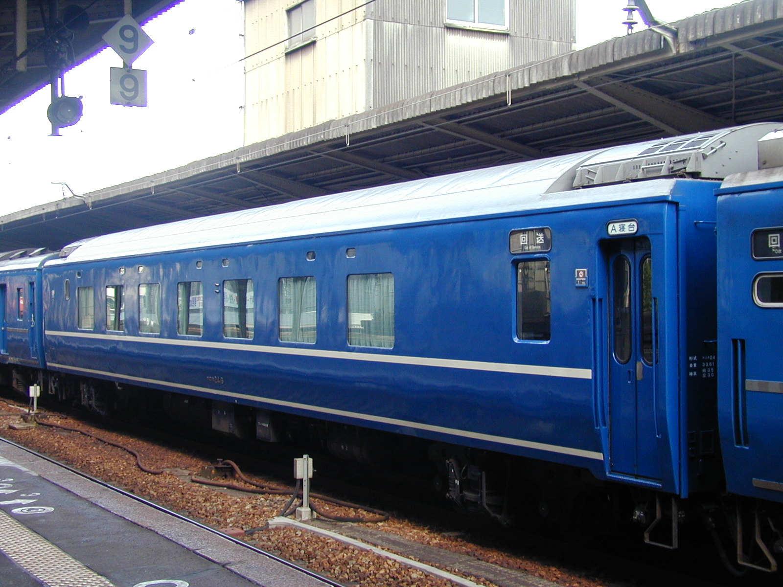 寝台急行銀河号のA寝台車両(JPG-215k)