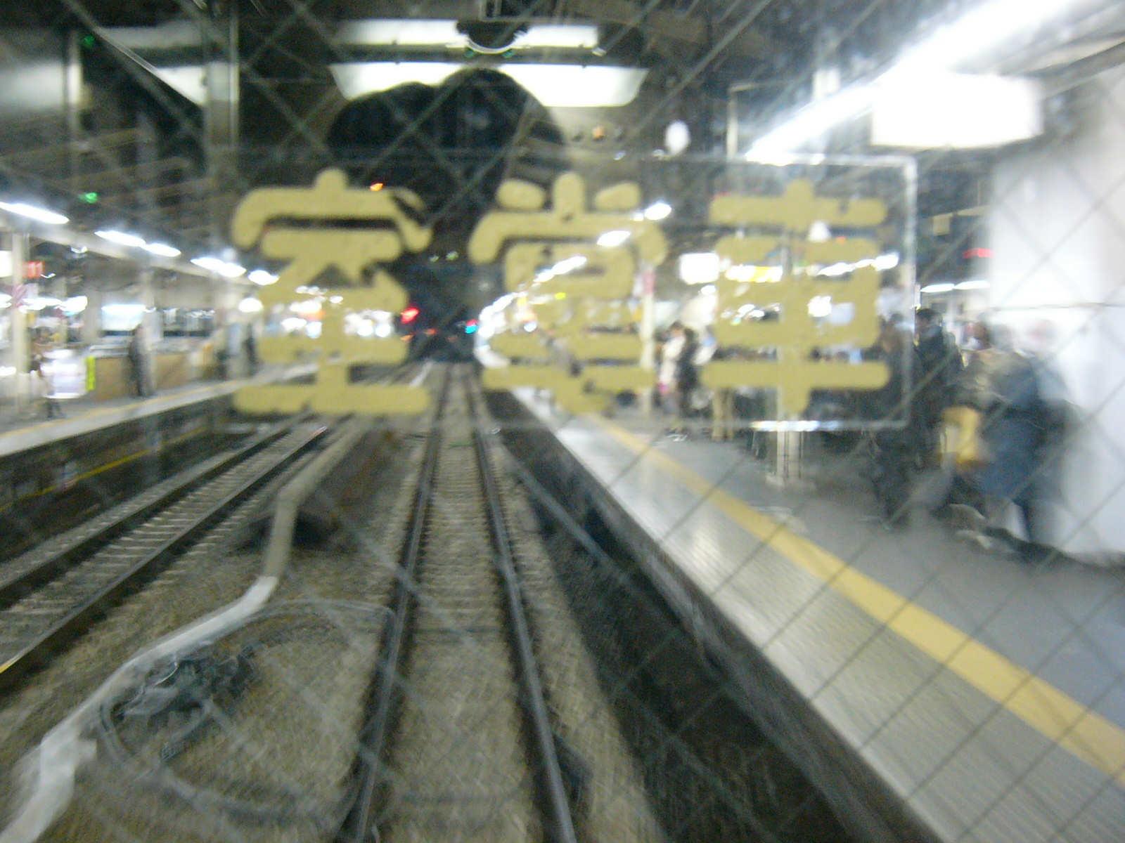 寝台急行銀河号が横浜駅を出発しました(JPG-193k)