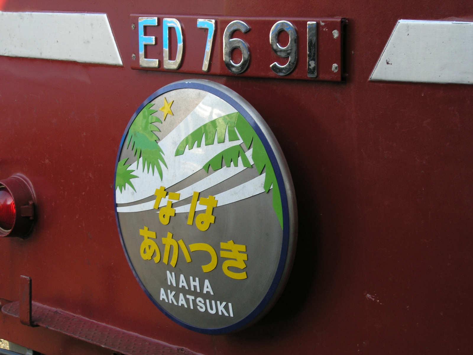 寝台特急なは号・あかつき号の九州内ヘッドマーク(JPG-136k)