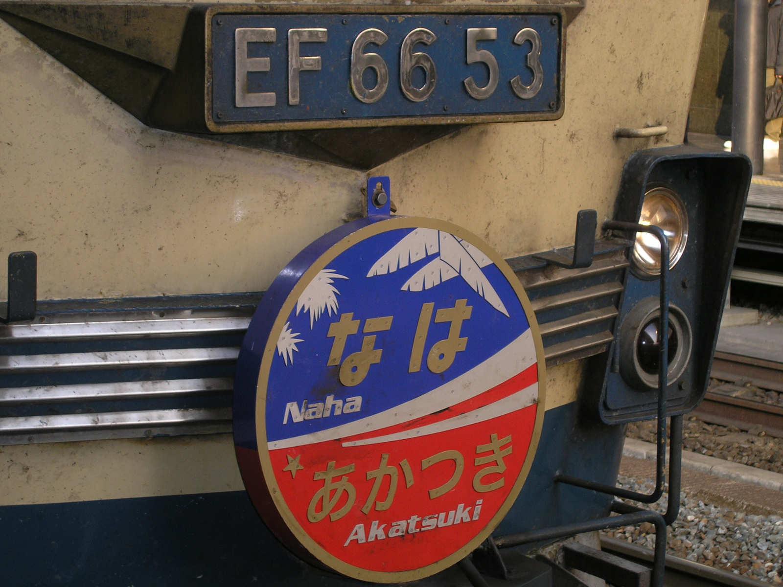 寝台特急なは号・あかつき号の本州内ヘッドマーク(JPG-182k)