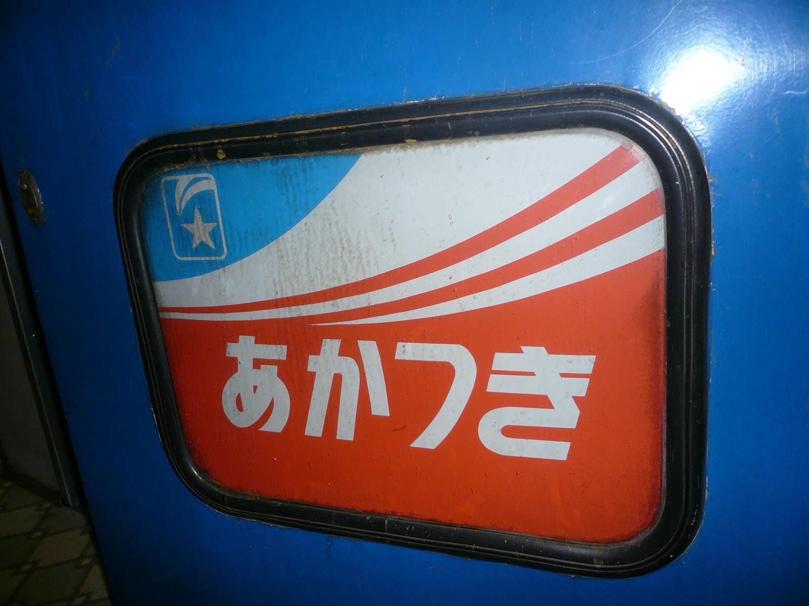 寝台特急あかつき号のテールマーク(JPG-149k)