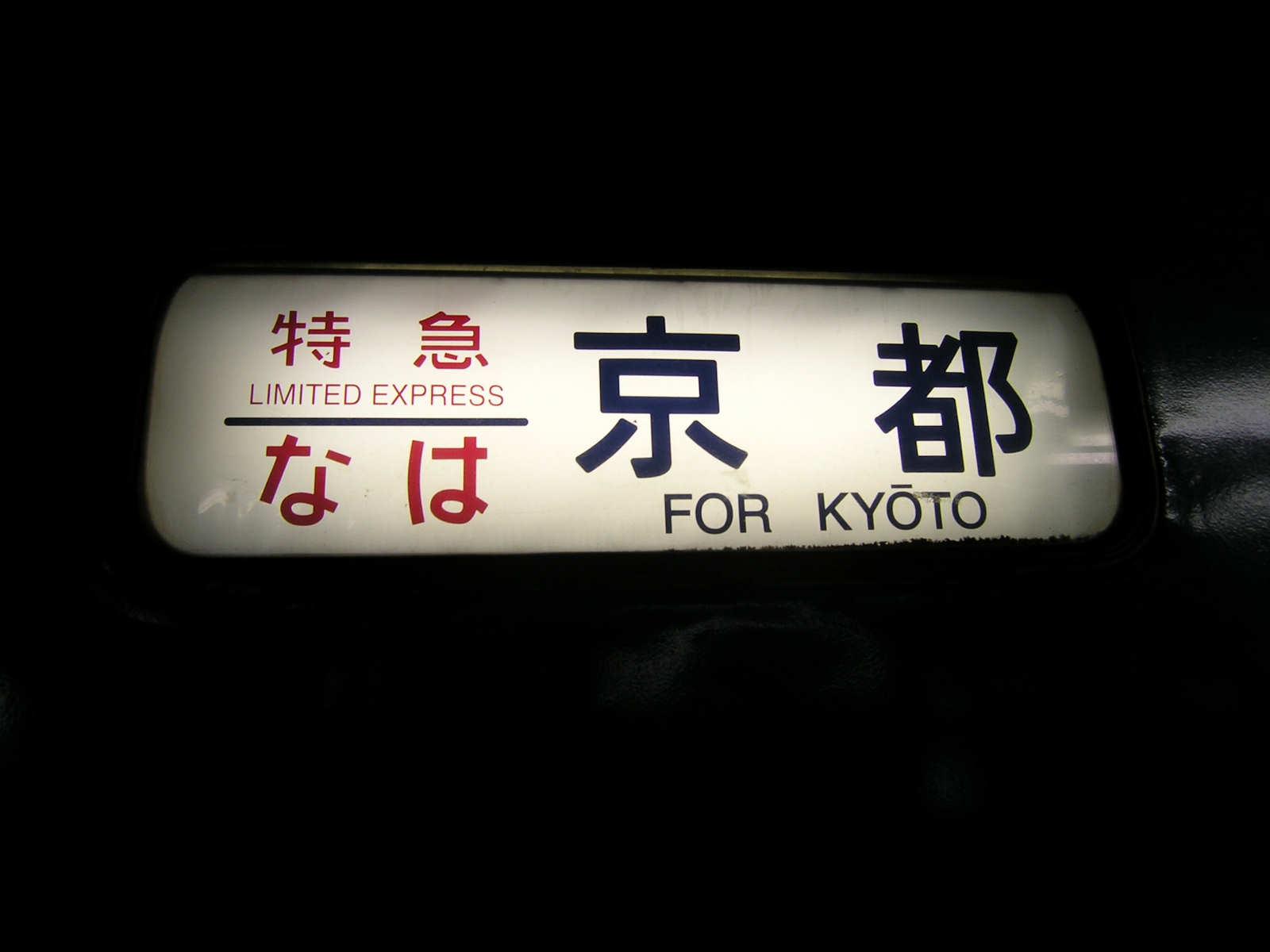 寝台特急なは号京都行き方向幕(JPG-95k)