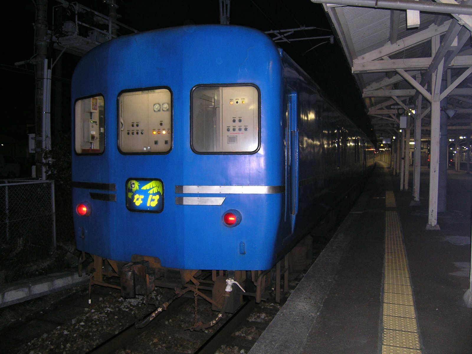 寝台特急なは号の電源車両(JPG-169k)