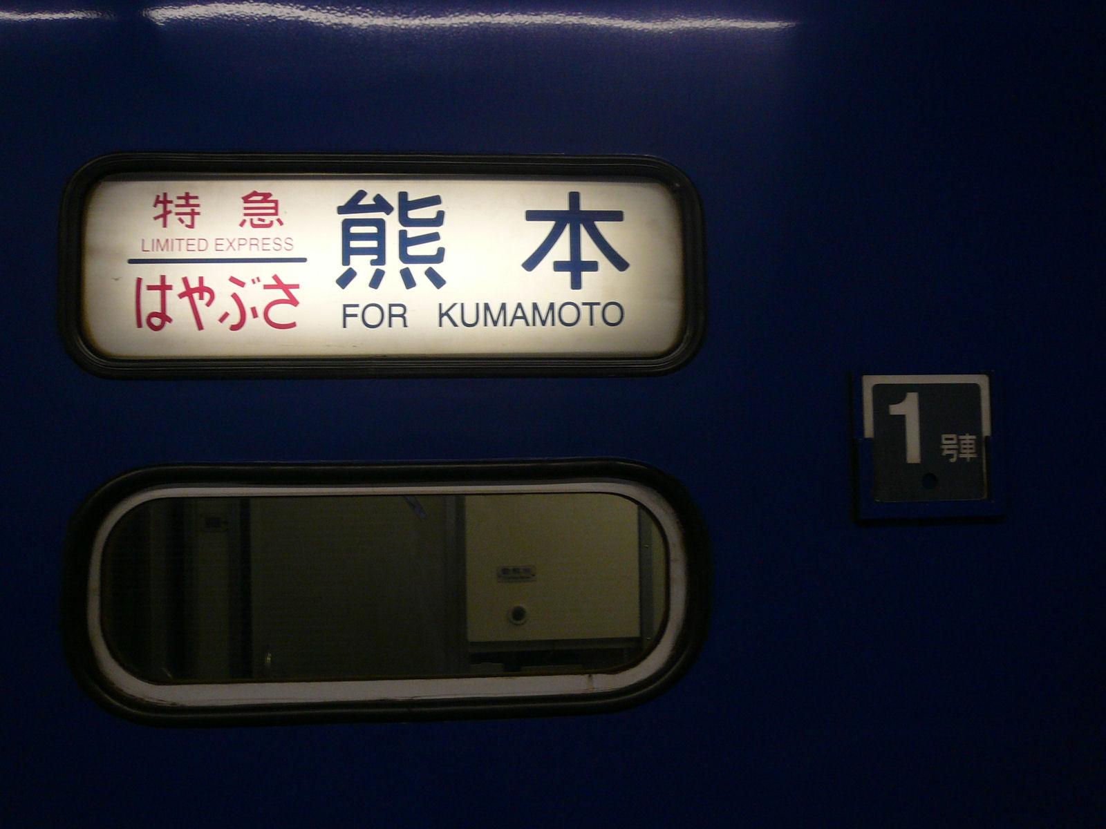 寝台特急はやぶさ号方向幕(JPG-222k)