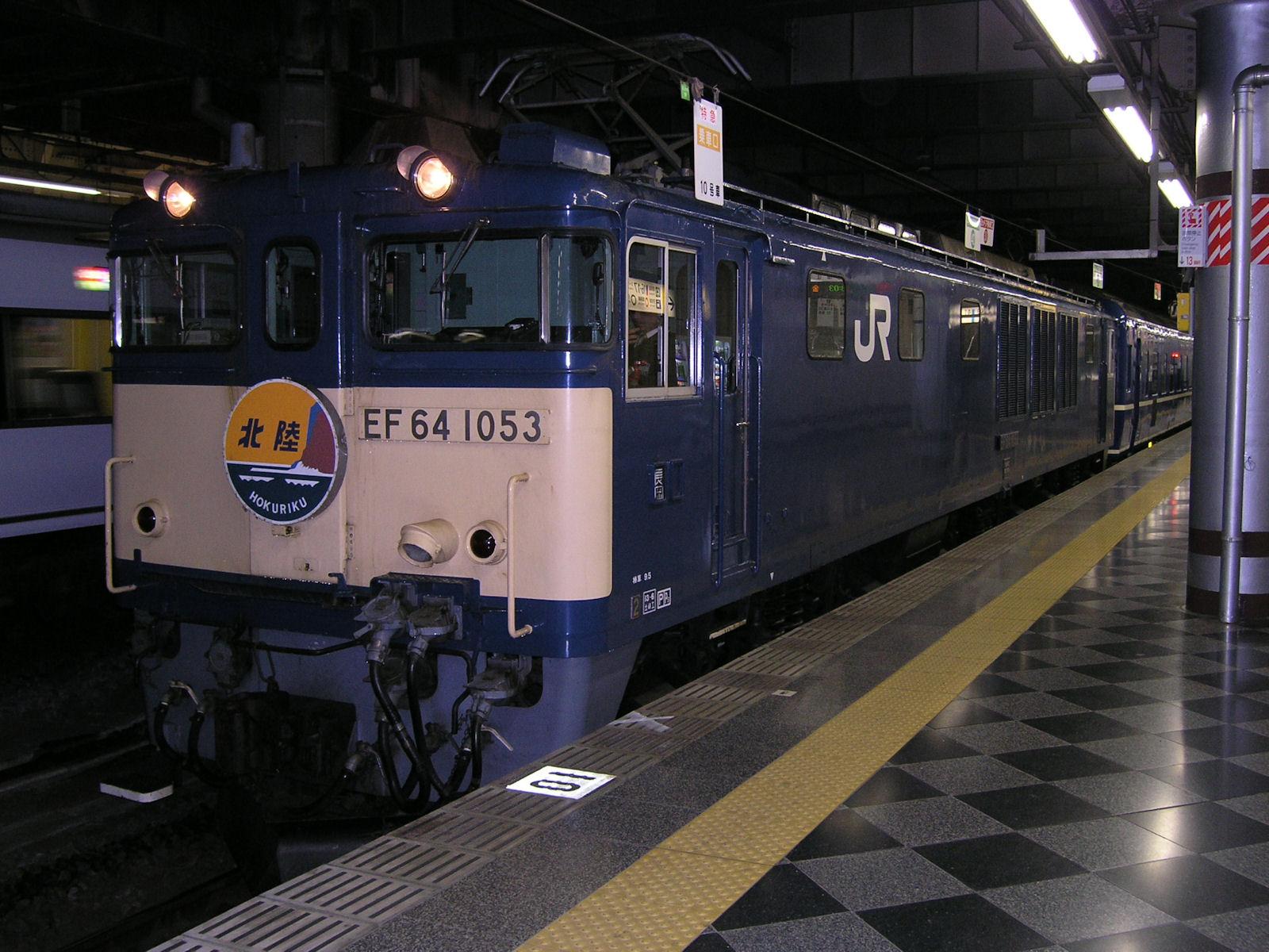 寝台特急北陸号EF64型電気機関車(JPG-343k)