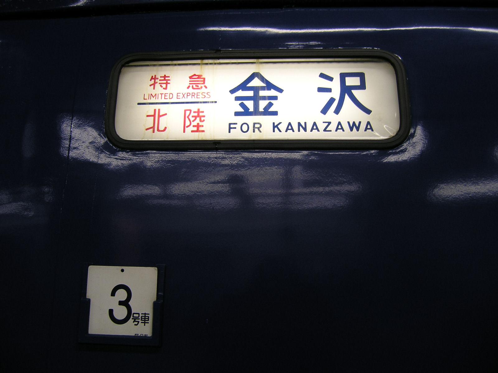寝台特急北陸号方向幕(JPG-196k)