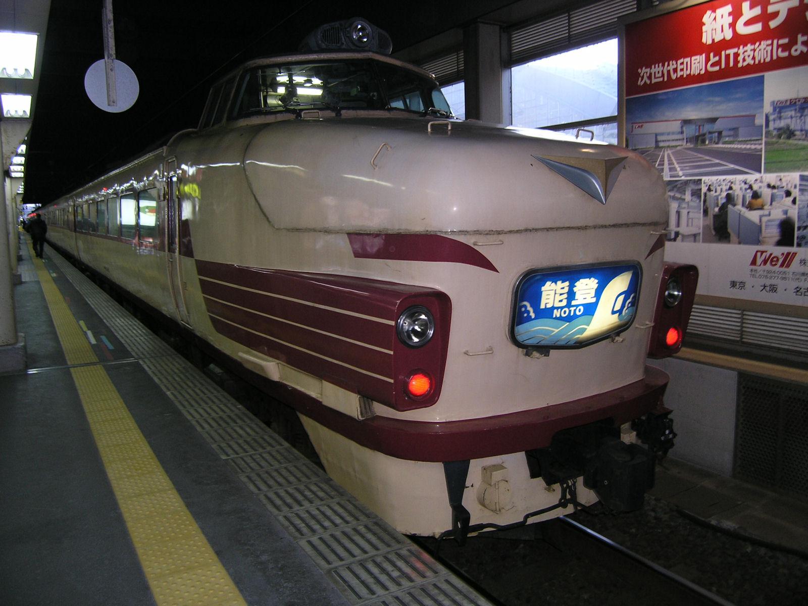 急行能登号489系(JPG-294k)
