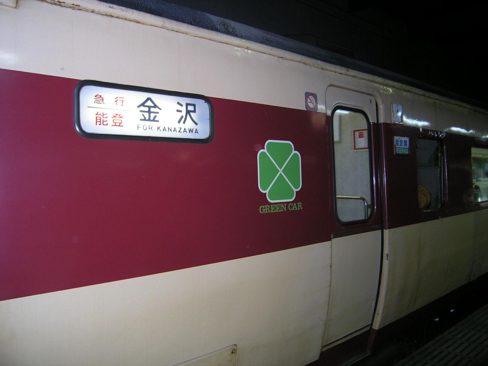 急行能登号方向幕2(JPG-208k)