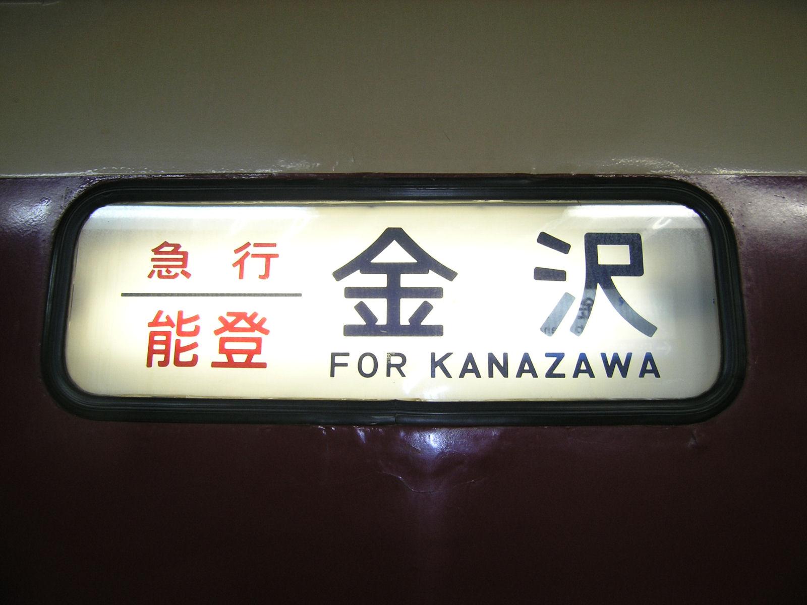 急行能登号方向幕3(JPG-210k)
