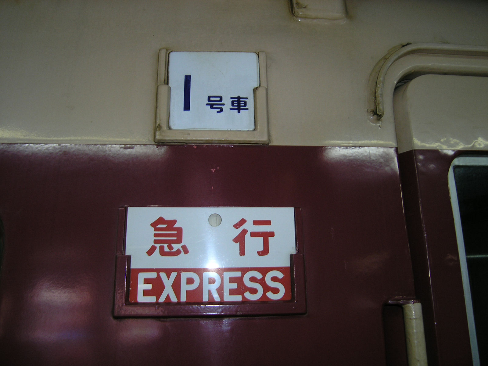 急行能登号急行のサボ(JPG-213k)