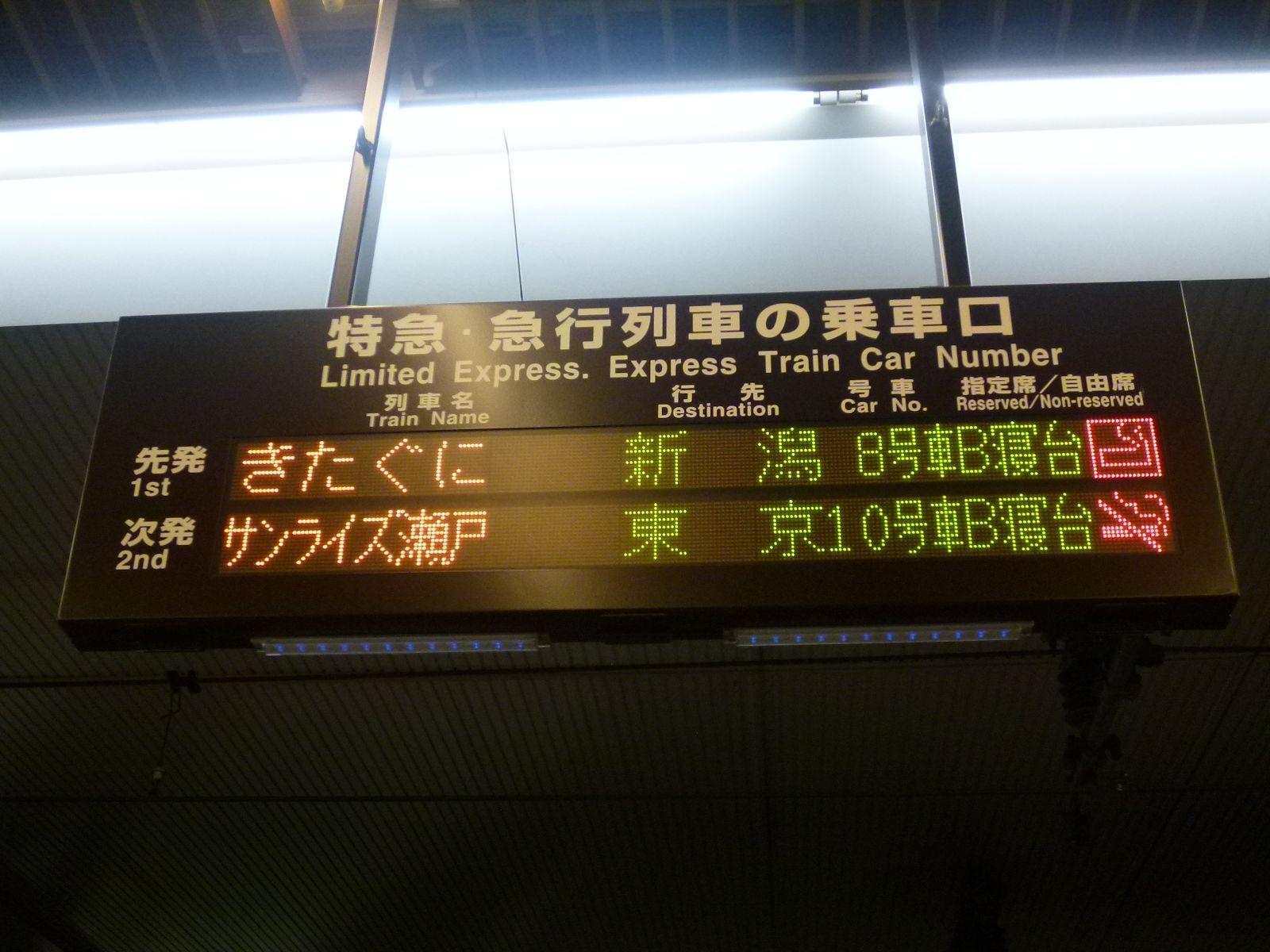 急行きたぐに号の乗車位置案内(JPG-209k)