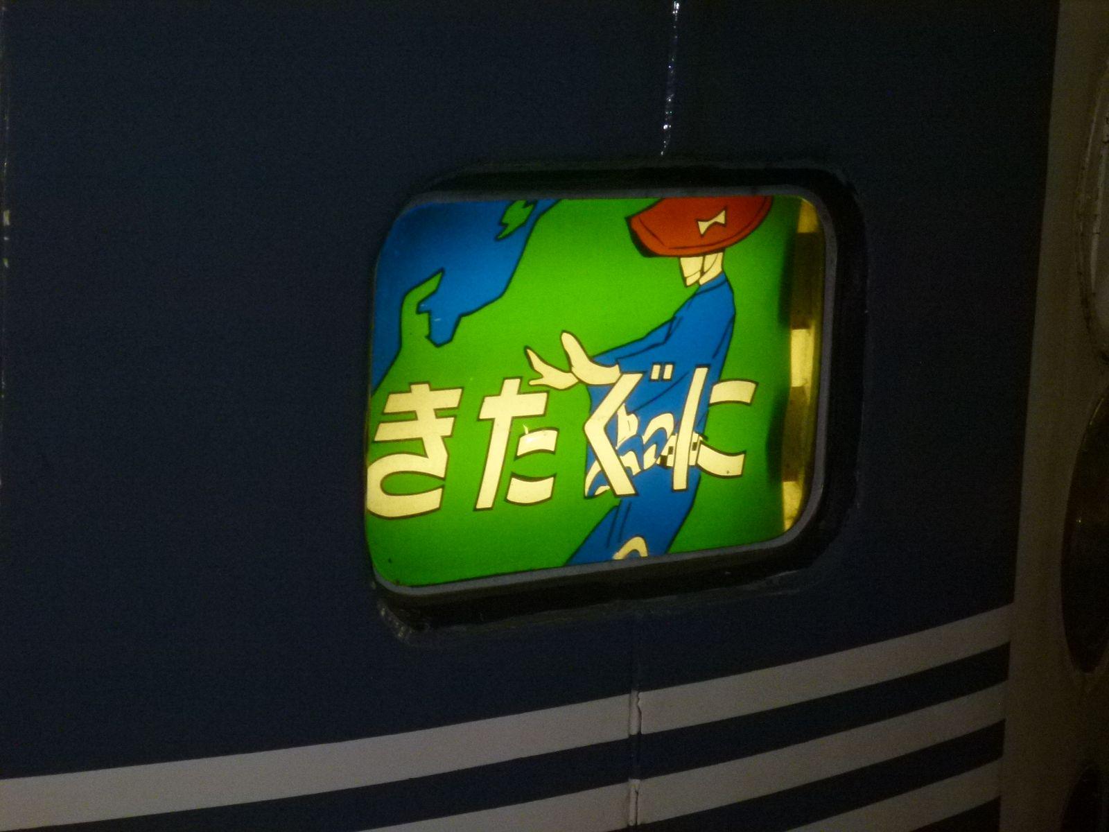 急行きたぐに号のヘッドマーク(JPG-180k)