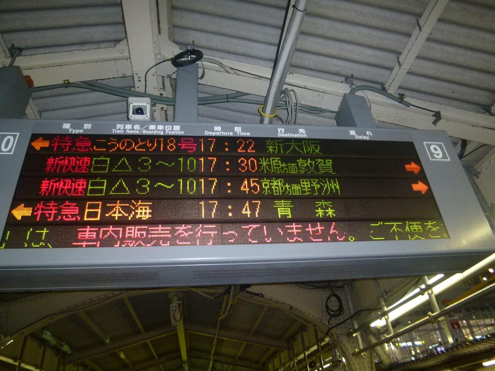 寝台特急日本海号の大阪駅出発案内(JPG-311k)