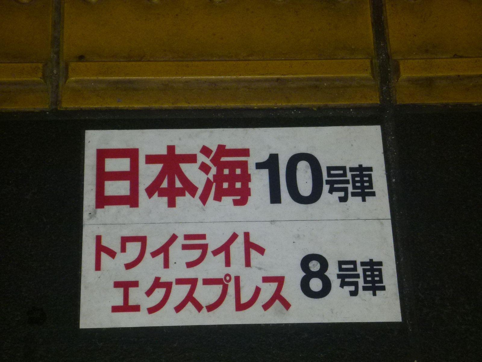 寝台特急日本海号の大阪駅乗車位置案内(JPG-221k)