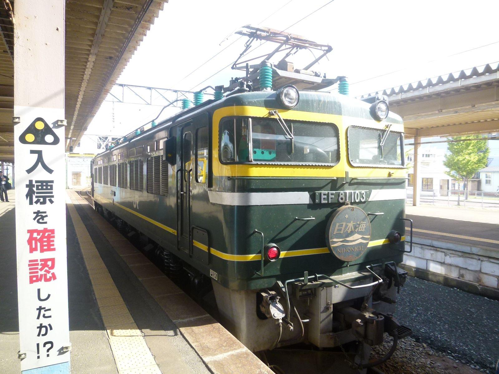 青森駅に到着した寝台特急日本海号のEF81(JPG-281k)