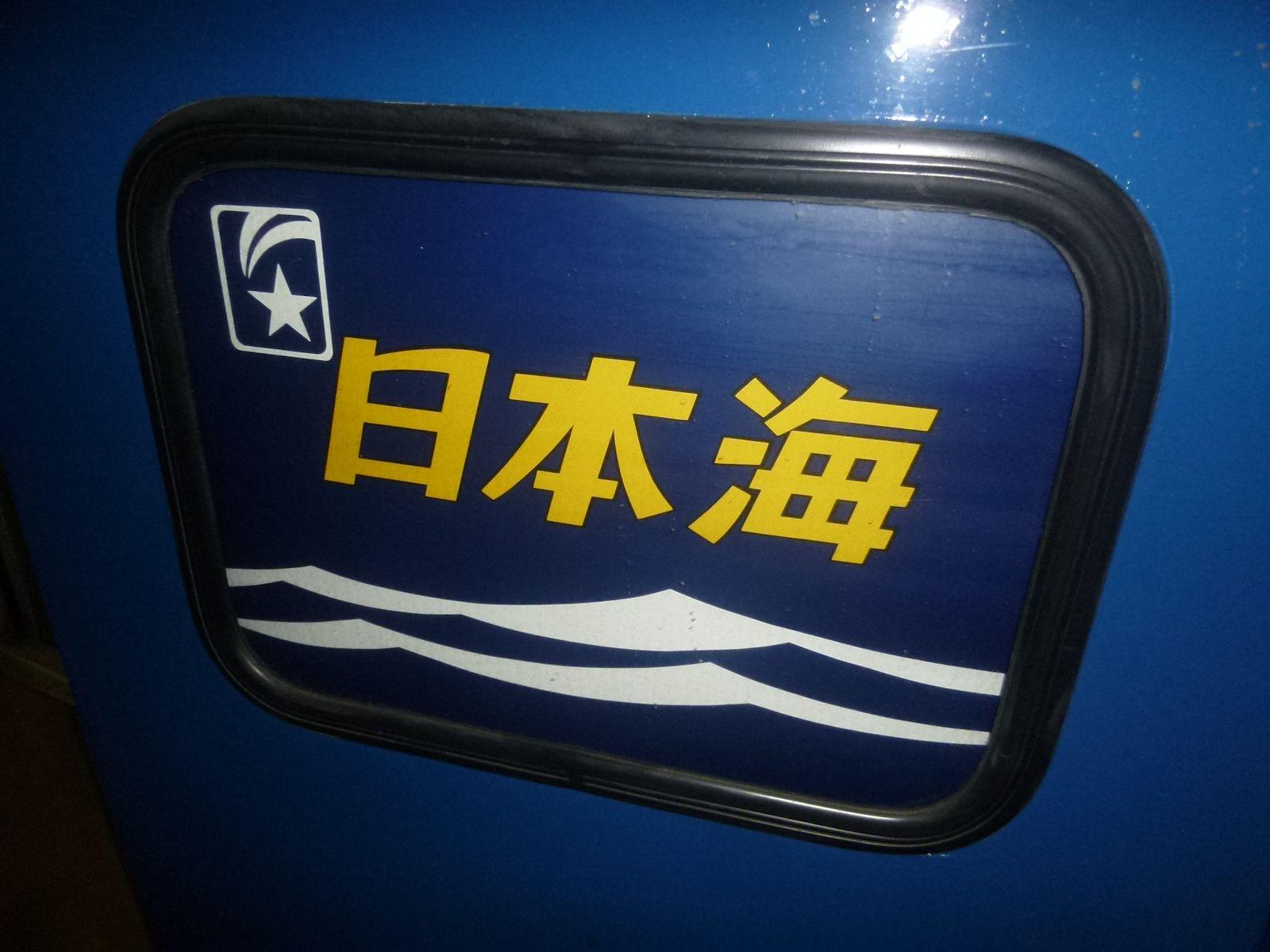 寝台特急日本海号のテールマーク(JPG-177k)