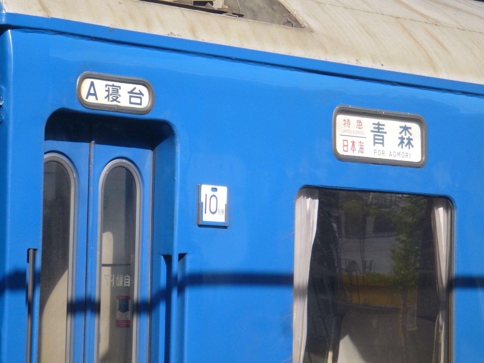 寝台特急日本海号のA寝台乗車口(JPG-190k)